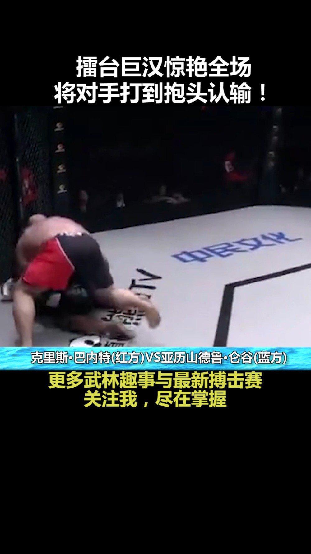 擂台巨汉惊艳全场,将对手打到抱头认输!