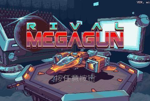 《Rival Megagun》——较为新颖的弹幕射击游戏