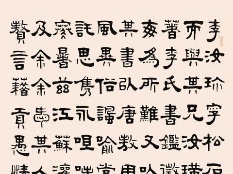 陈祖范1994年隶书 李汝珍简介 立轴