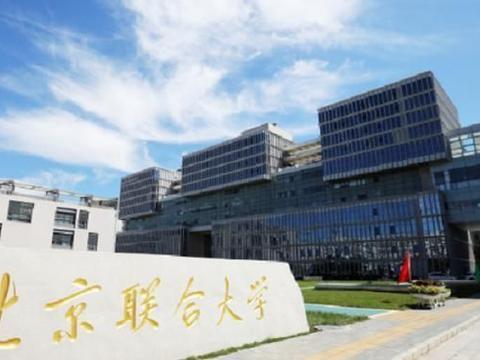 2020名校招生来了,北京联合大学,新增2项专业,预计招生3350人