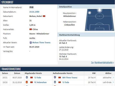 德转宣!天津泰达31岁前锋正式离队,12年中超生涯仅1个进球!