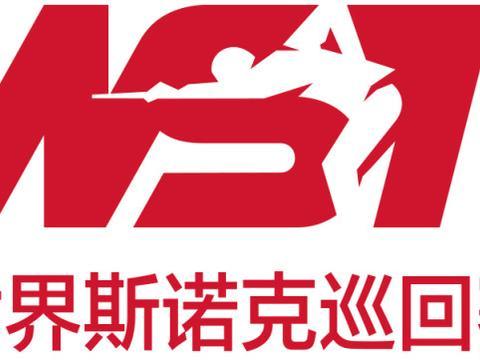 WST接受国家体育总局指示,中国四项赛事可能延至2021年