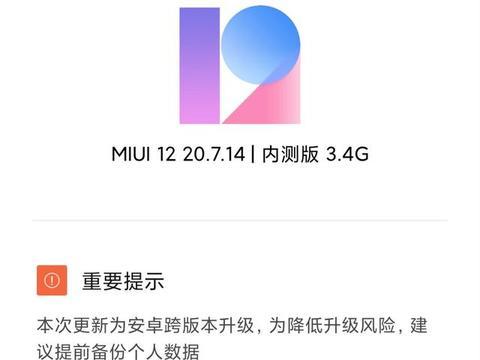 小米开始推基于Android 11的MIUI12,你收到吗?