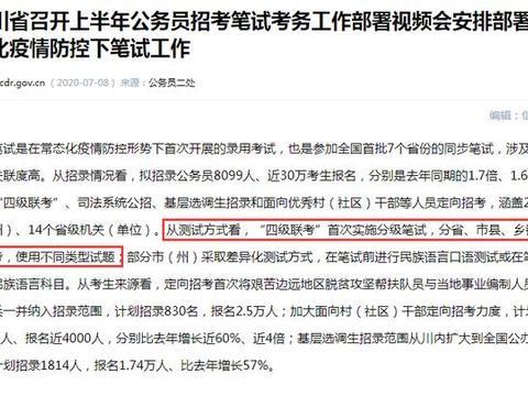 四川省考笔试7月25日举行,30万人参加,将使用不同类型试题