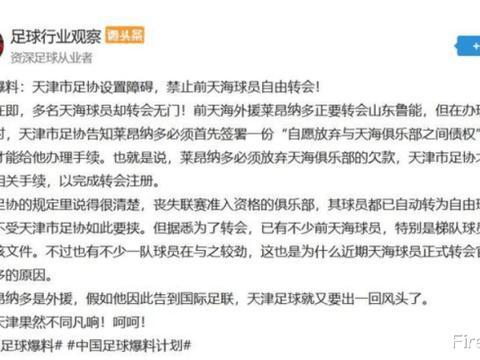 大反转!网爆天津市足协禁止前天海球员自由转会,官方回应来了