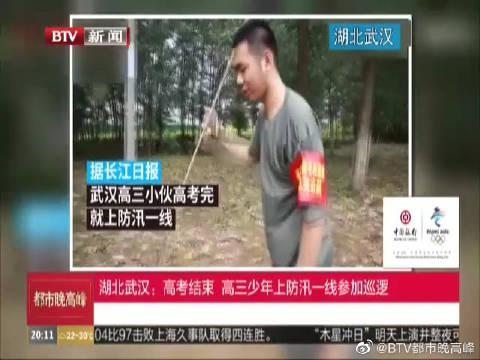 高考结束 武汉高三少年防汛一线参加巡逻