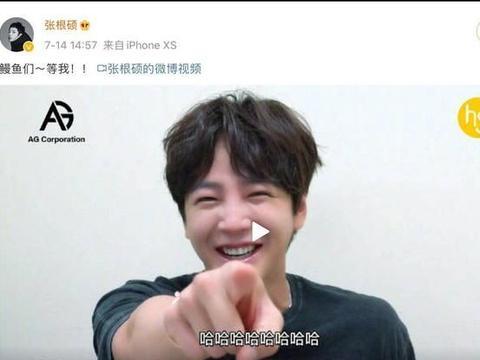 张根硕晒最新视频,用中韩双语与粉丝互动,还展现魔性笑容