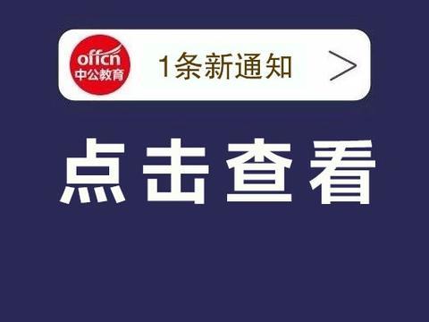 2020黑龙江省考公检法系统4个变化 是压力还是机遇?大纲提前了解