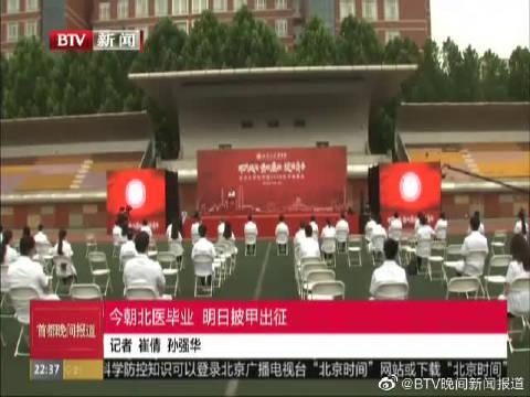 北京北京大学医学部:今朝北医毕业 明日披甲出征