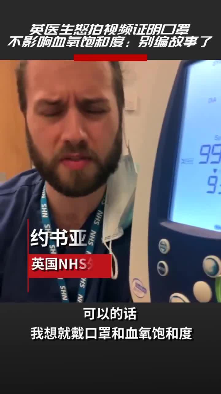 戴口罩会减少体内氧气?英医生拍视频辟谣