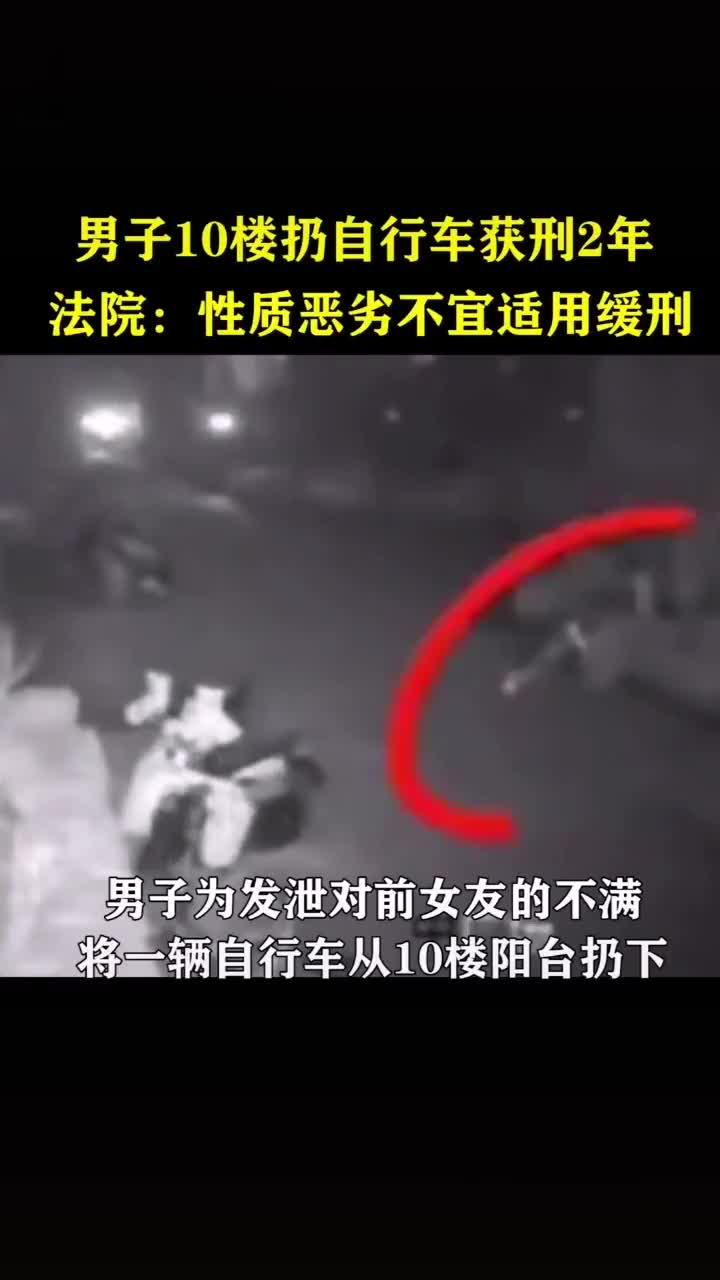 山东济南:一男子为发泄情绪从10楼抛下自行车……
