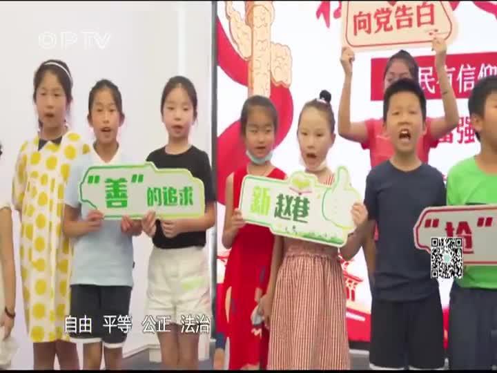"""赵巷:树立核心价值观 争做文明小使者""""向阳花""""公益儿童剧团首轮招募活动启动"""