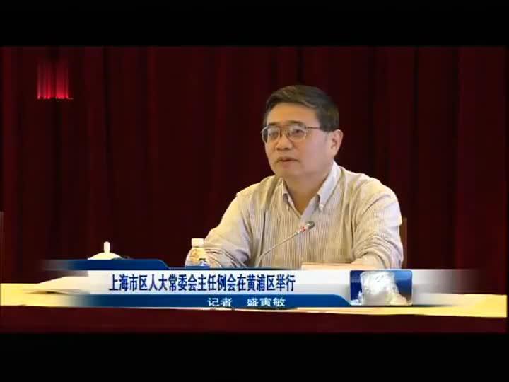 上海市区人大常委会主任例会在黄浦区举行