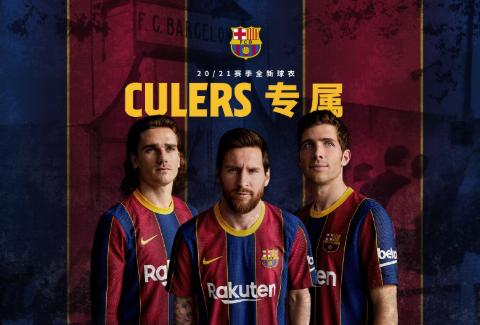巴塞罗那足球俱乐部正式发布2020/21新赛季球衣