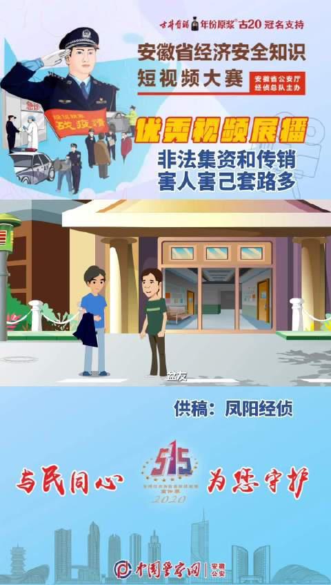 安徽省经济安全知识短视频大赛优秀视频展播——微动漫《非法集资和传销 害人害己套路多》