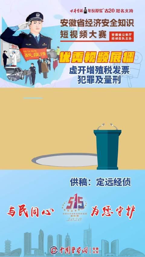 安徽省经济安全知识短视频大赛优秀视频展播——微动漫《虚开增值税发票犯罪及量刑》