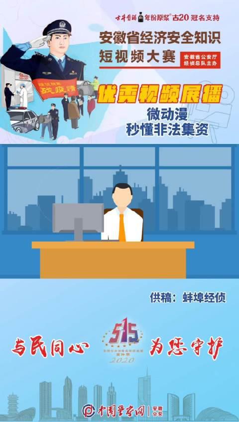 安徽省经济安全知识短视频大赛优秀视频展播——微动漫《秒懂非法集资》