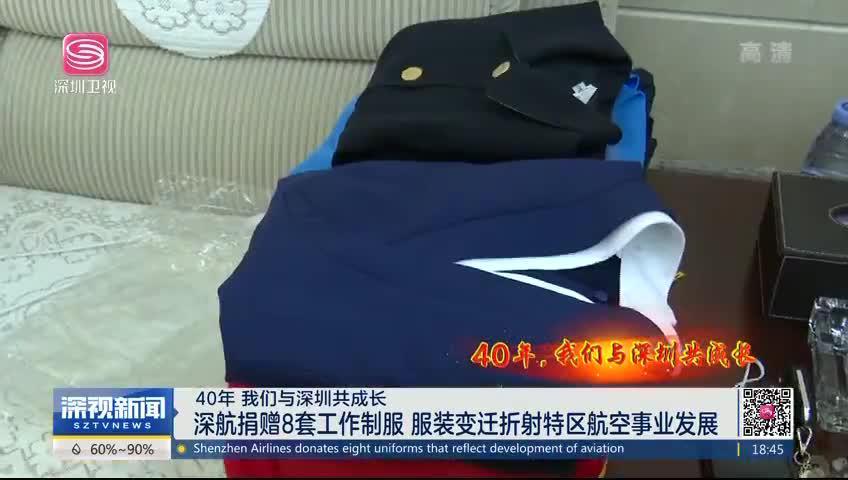 40年 我们与深圳共成长 深圳广电集团发起征集令 行业制服讲述深圳人奋斗故事