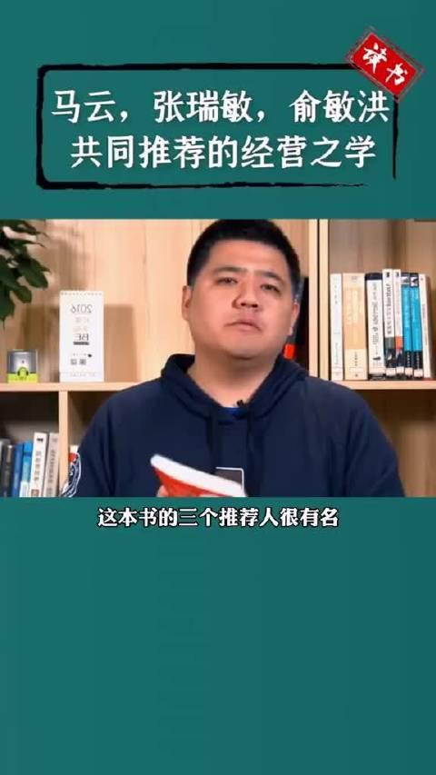 马云,张瑞敏,俞敏洪共同推荐的经营之学!不要做一个平庸的人!
