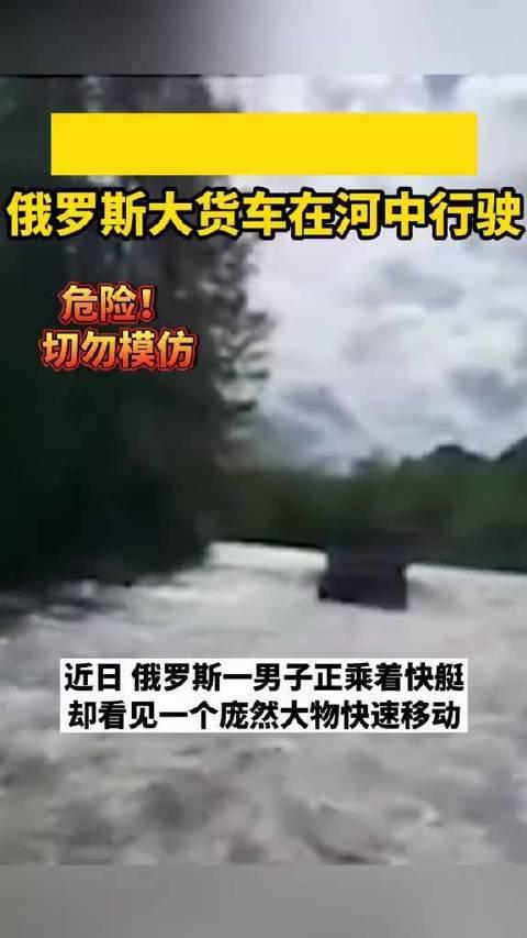 硬核!俄罗斯的大货车竟然在水里开......