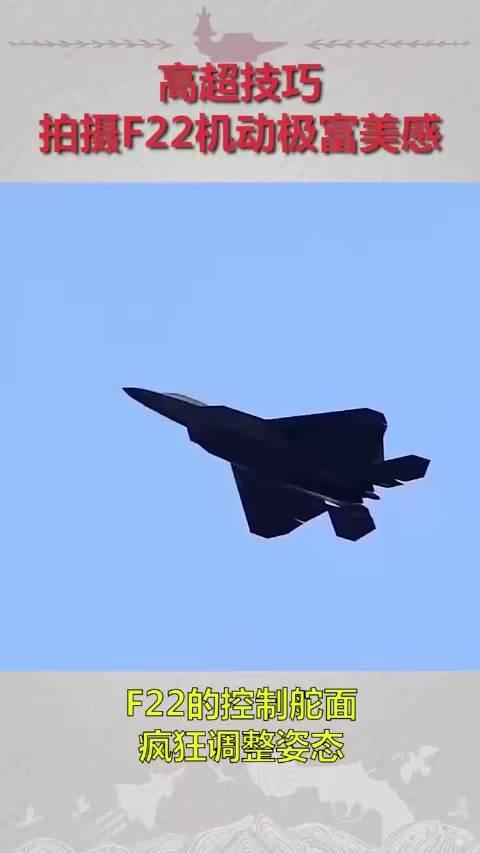 高超摄影技巧拍摄F22飞行表演