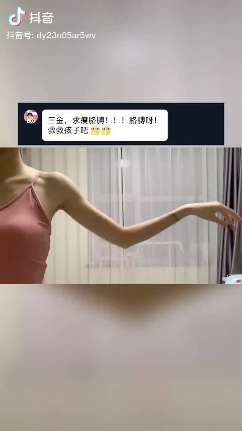 三个动作练出天鹅臂,超简单的瘦手臂动作
