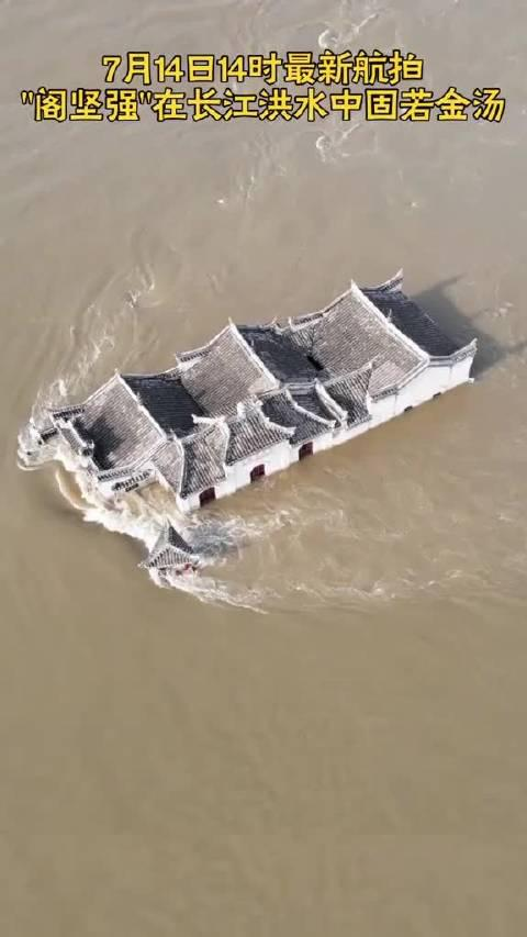 7月14日,长江洪水中的湖北鄂州观音阁,窗户已被淹没……