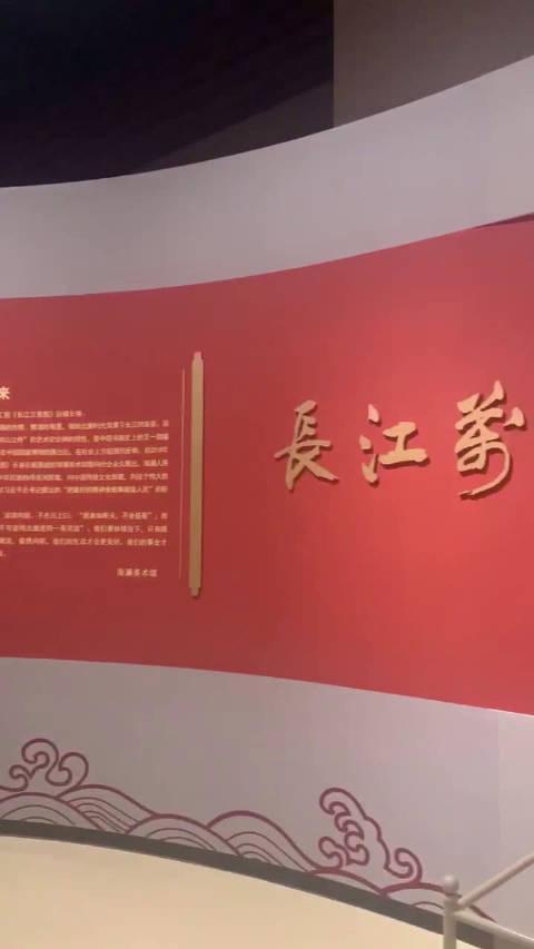 江苏省无锡市江阴市海澜美术馆镇馆之宝《长江万里图》巨幅长卷