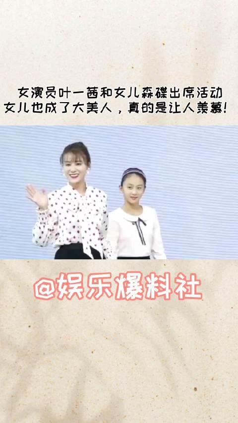 女演员叶一茜和女儿森碟出席活动……