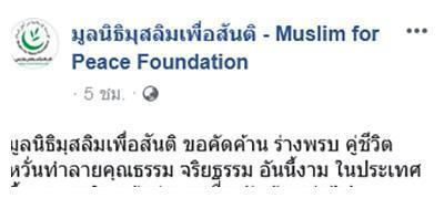 穆斯林和平基金会反对泰国《彩虹法》合法化