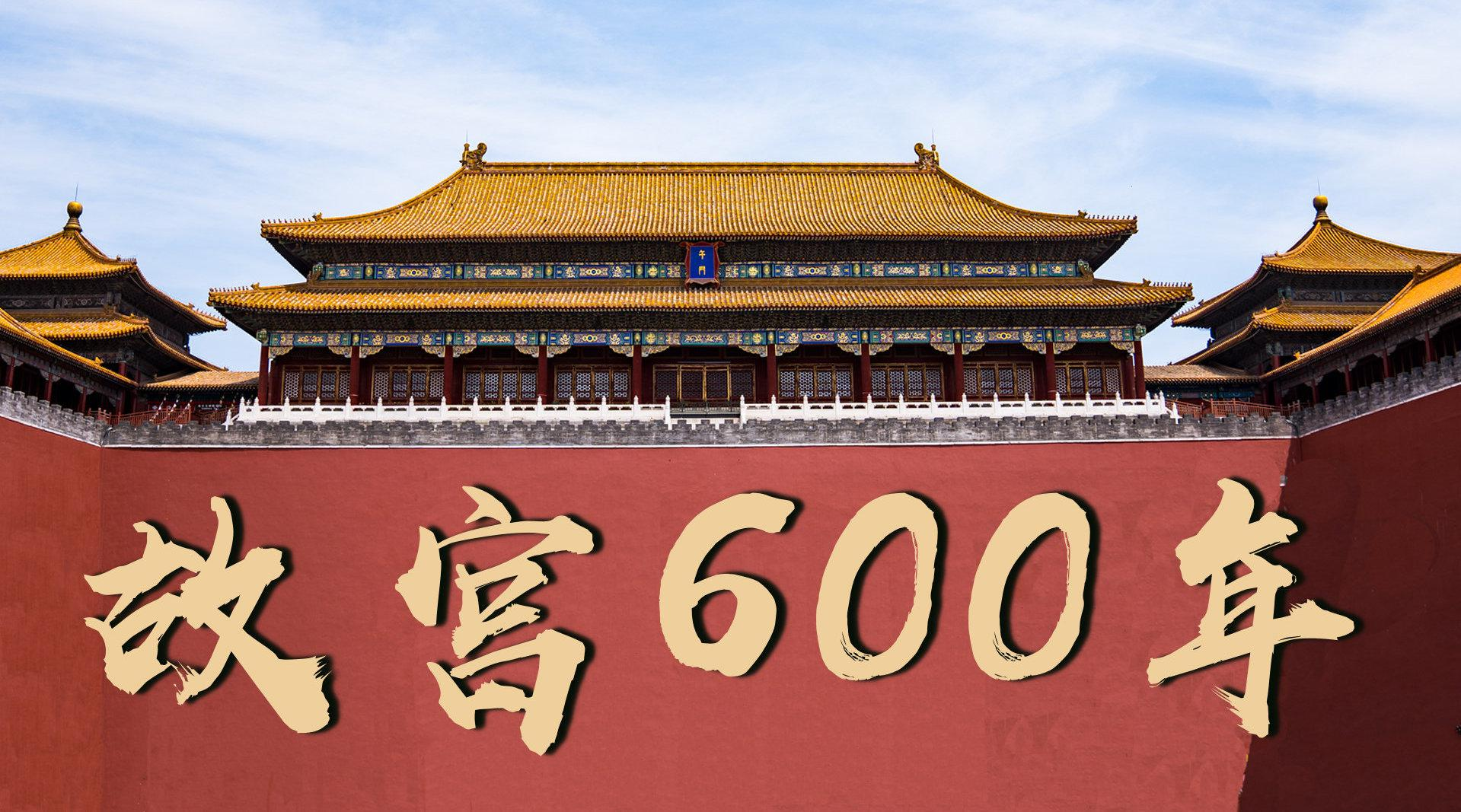 北京·中国派Vlog NO.006 故宫600年了,现在每天限量8000人……