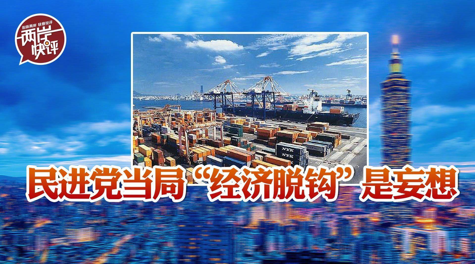 """民进党当局妄想与大陆""""经济脱钩""""?"""