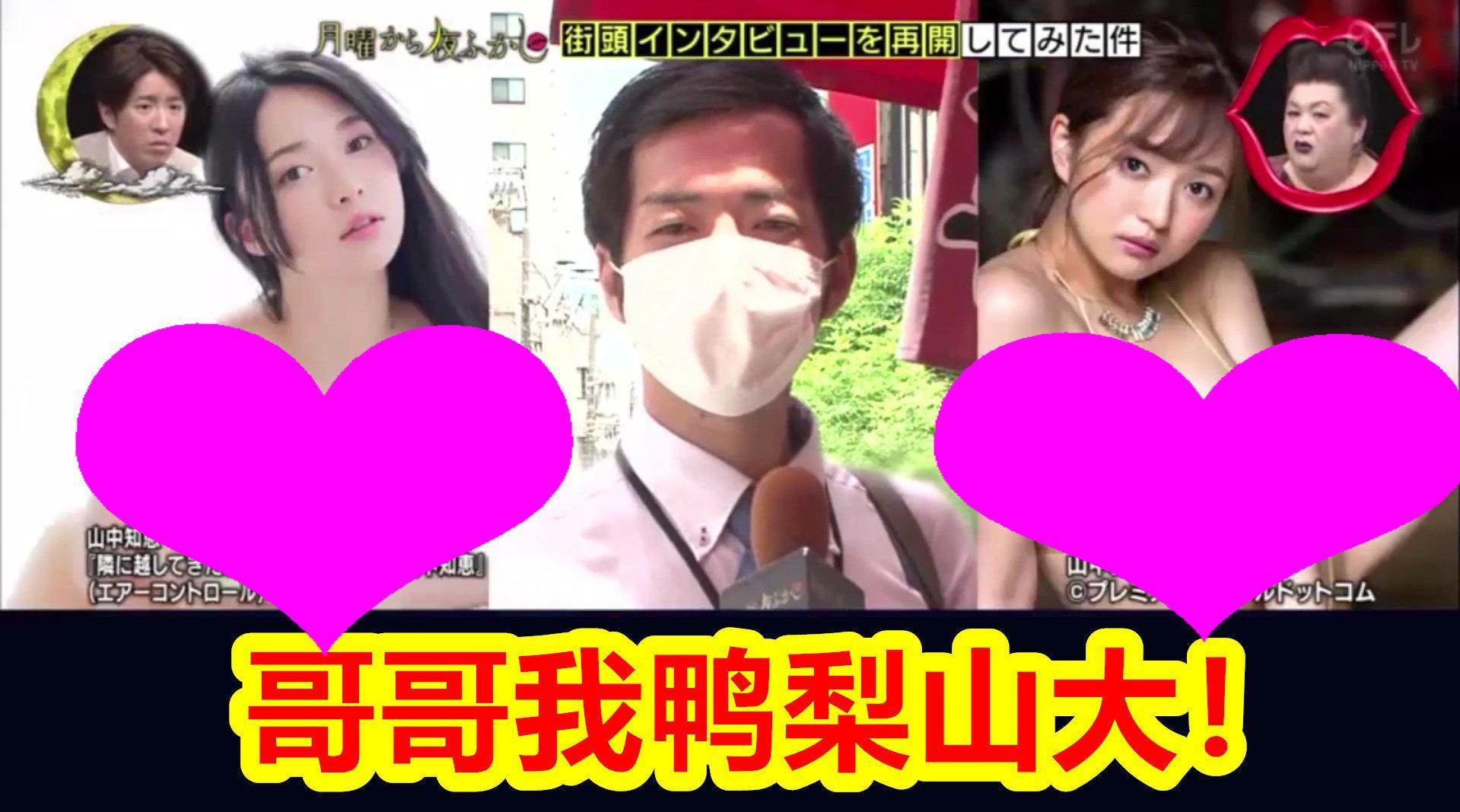 200713 在东京都足立区竹之塚打听个人沙雕新闻!