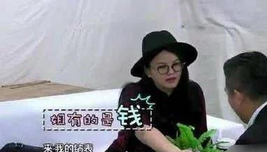 李湘:我的表1000万,林心如:我的项链3亿,郭晶晶:我看看