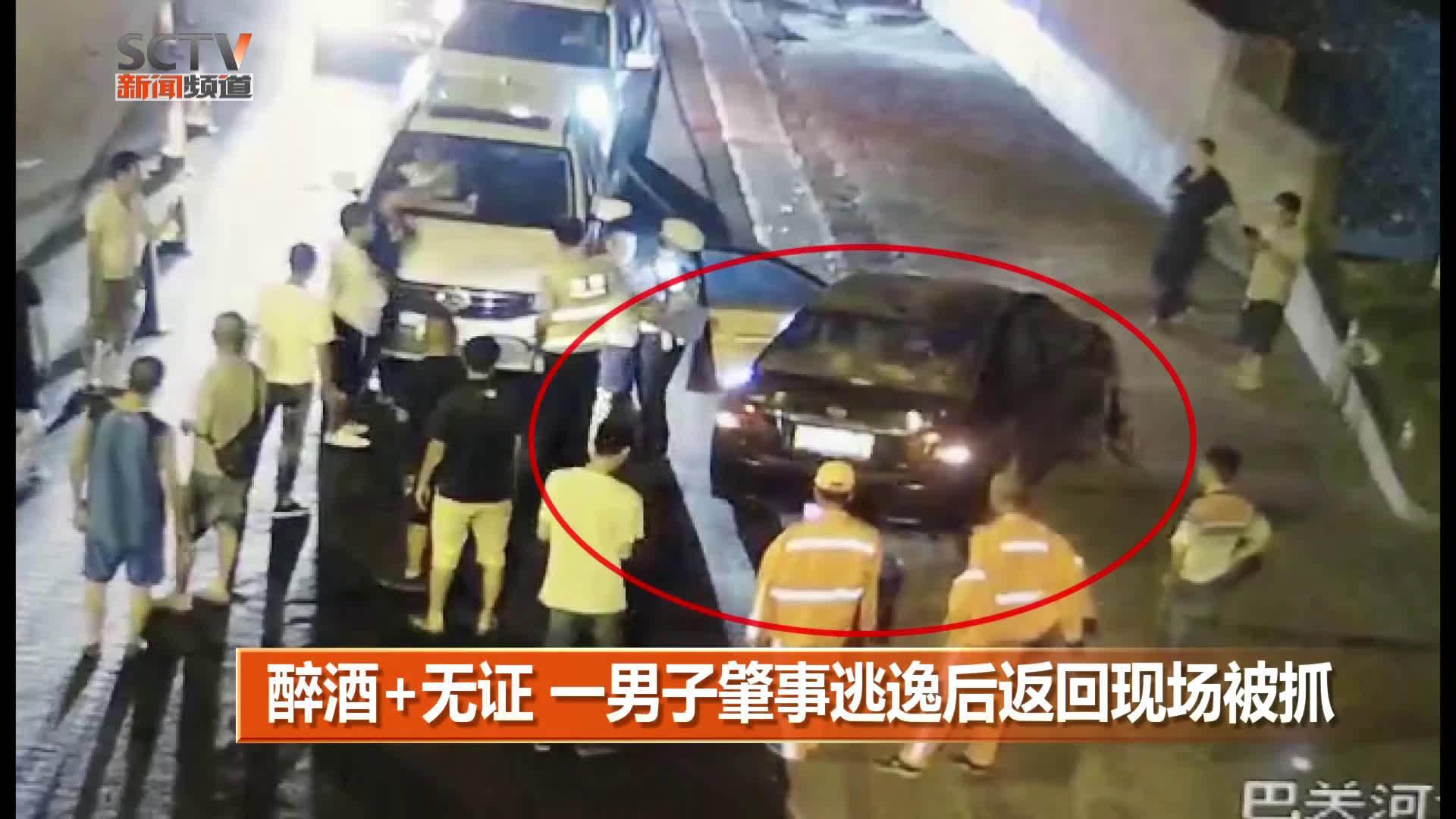 醉酒+无证 一男子肇事逃逸后返回现场被抓