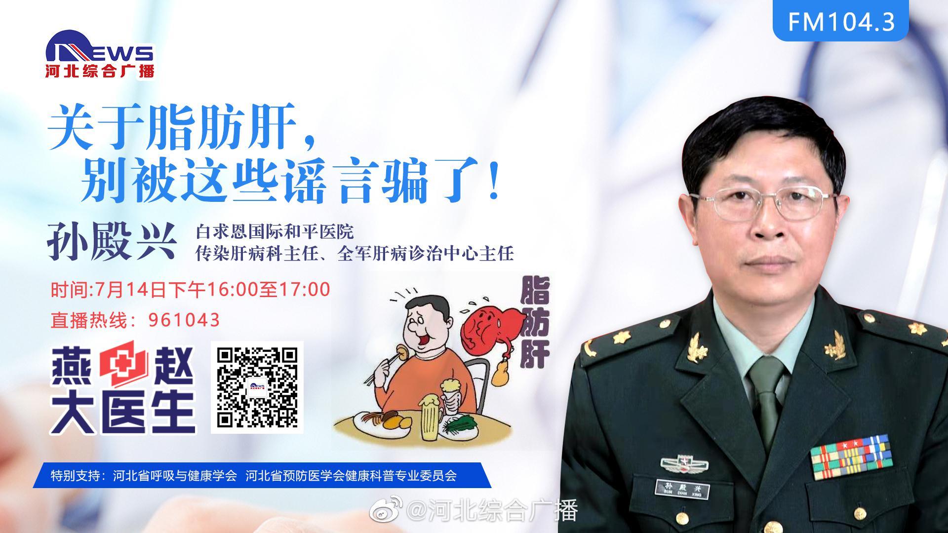 《燕赵大医生》健康小贴士:你以为脂肪肝只有肥胖人士会的吗?