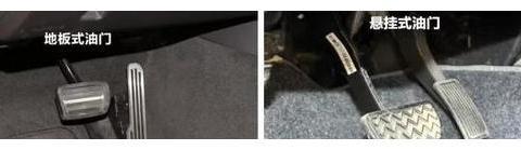 同是油门,地板式和悬吊式有何区别?老司机:豪车跟土鳖车的待遇