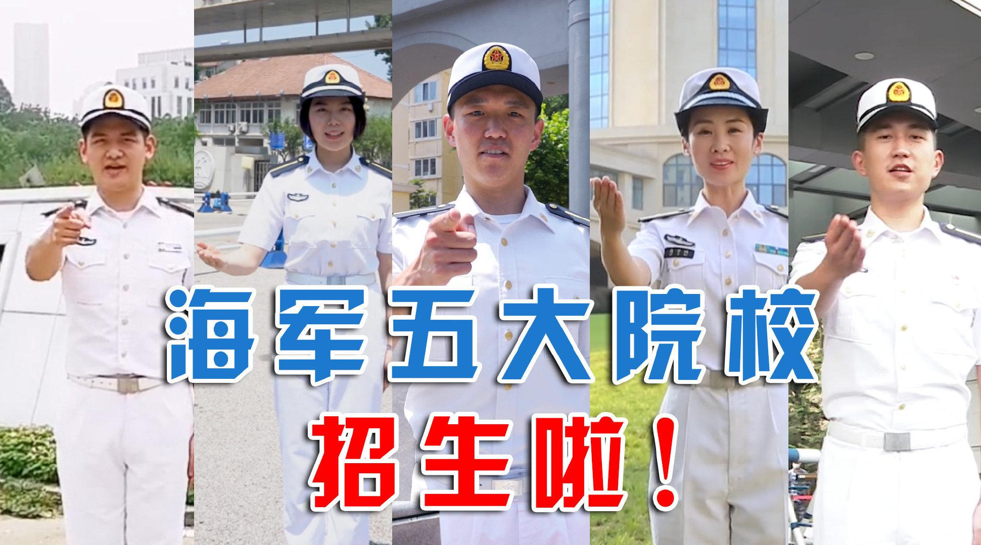 @ 高考学子:海军五大院校 拍了拍准备填志愿的你然后……
