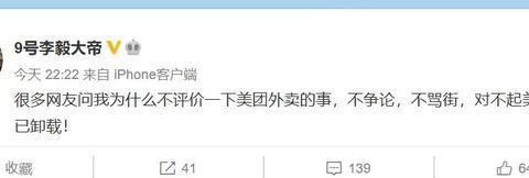 王兴怼国足事件全面升级:清华大学起哄反被怼,李毅直接卸载美团