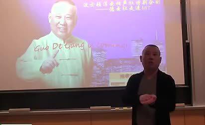 郭德纲在麻省理工大学演的讲,带着相声走遍美国各大高校