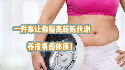 秋天快来了,想减肥做这一件事!提高新陈代谢养成易瘦体质!