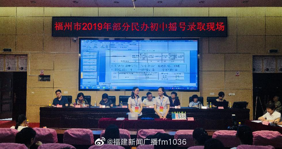 7月17日,福州民办初中摇号招生