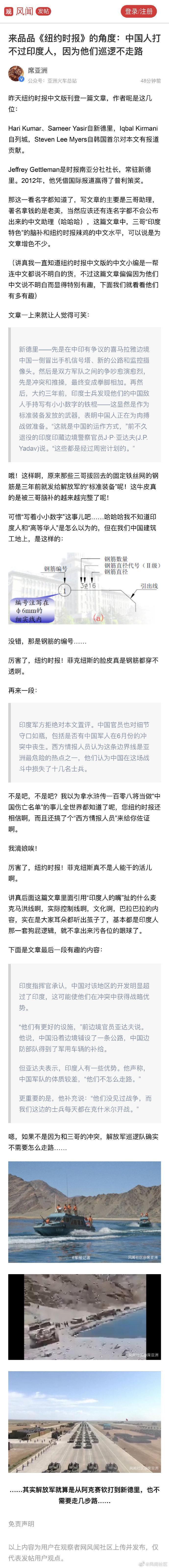 怎么敢的呀 《纽约时报》中文版刊发文章,说印度人有一些优势