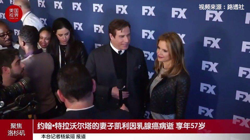 美国电影演员约翰·特拉沃尔塔妻子凯莉·普雷斯顿患乳腺癌病逝