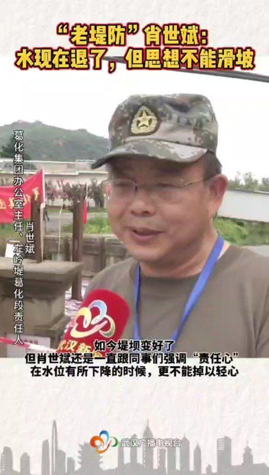 """东湖高新区的""""老堤防""""肖世斌:堤坝变厚实了……"""