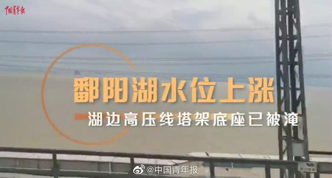 鄱阳湖中已完全看不见高压线塔架的底座