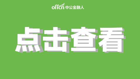 招1892人!宁波银行秋招提前批正式开启!20/21届可报!