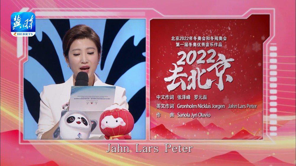 《2022去北京》荣获北京2022年冬奥会和冬残奥会第一届冬奥优秀歌