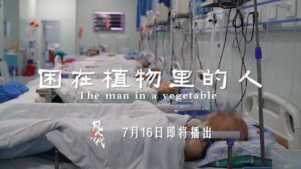 北京密云的植物人托养中心……