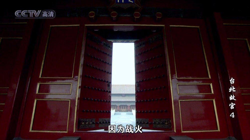 纪录片《台北故宫》 第四集 釉彩千年 五大名窑瓷器无疑是台北故